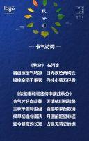 唯美二十四节气秋分企业宣传祝福推广