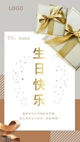 金色礼品盒企业员工、客户生日祝福贺卡/海报-浅浅设计