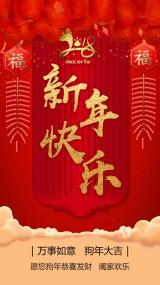 新年祝福贺卡/企业贺卡/个人新年贺卡/过年/拜年/恭贺新春