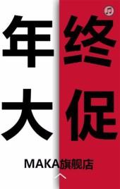 促销 元旦促销 店铺促销 年终促销 节日促销 天猫 京东 苏宁 淘宝 微商
