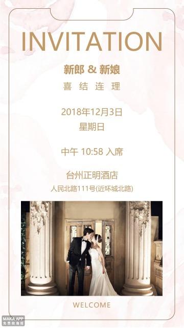 香槟色婚礼邀请函优美结婚喜帖