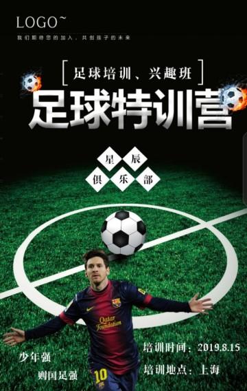 青少年清新足球招生宣传H5
