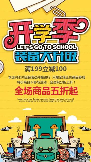 开学季商场活动促销海报