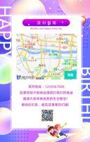 紫蓝炫彩宝宝生日邀请函周岁邀请函