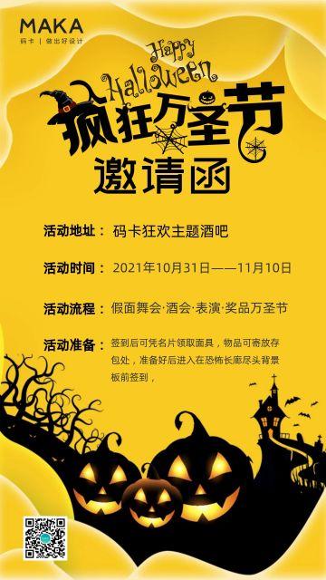 黄色简约万圣节邀请函海报模板