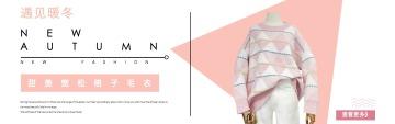 时尚拼色春装新品女装上新活动电商banner