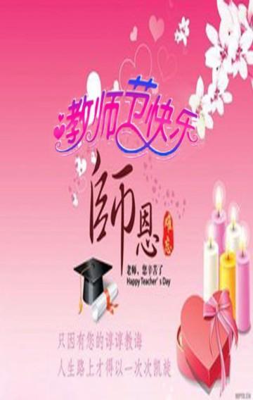 9月10号,教师节,献给老师的祝福模版