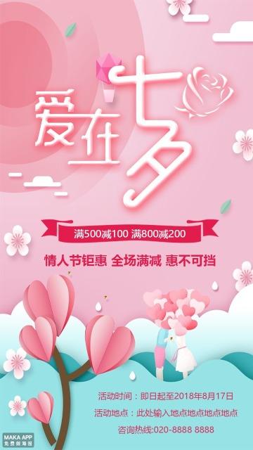 七夕爱在七夕情人节优惠促销活动七夕海报