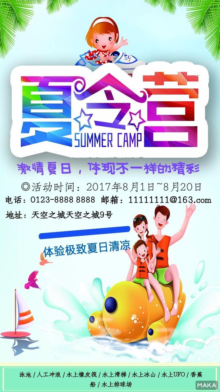 夏令营主题宣传通用美术风格海报