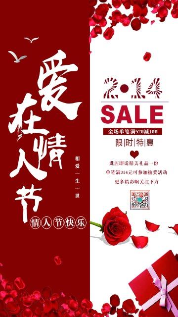 时尚大气红色白色唯美浪漫情人节促销活动宣传海报