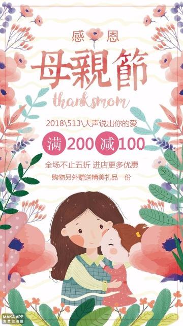 手绘文艺感恩母亲节温馨祝福海报