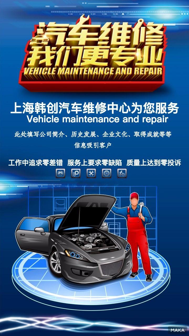大气汽车维修汽车美容宣传海报展板