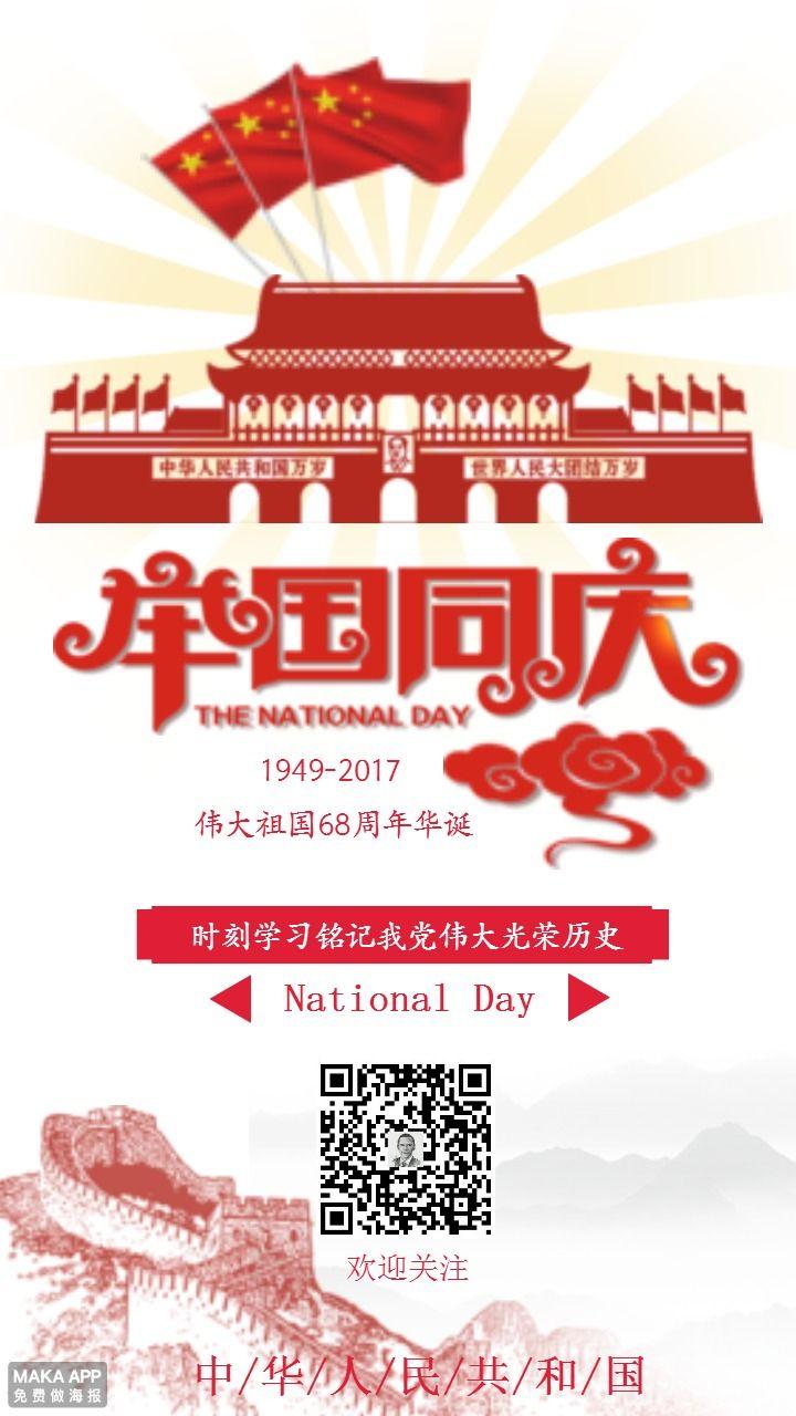 红色中国风欢度国庆海报