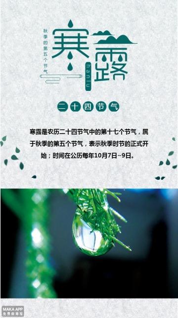 绿色文艺寒露节气祝福手机海报