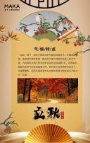 黄色简约大气中国风立秋节气日签H5模板