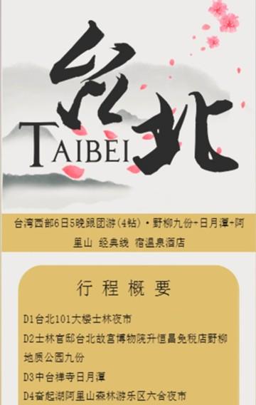 台北旅游 国内游