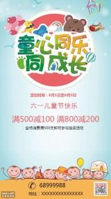六一儿童节 宣传促销打折通用亲子活动 贺卡创意海报手机海报