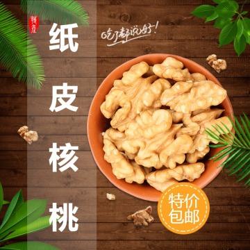 核桃百货零售食品促销简约清新电商商品主图