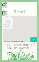 绿色清新中国风邀请函