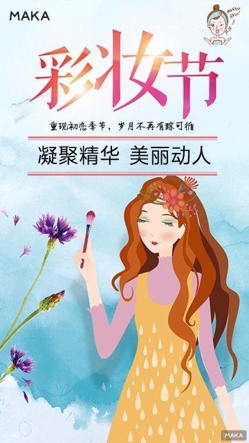 彩妆节简约海报