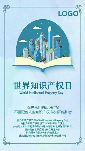 蓝色清新文艺知识产权日公益宣传海报