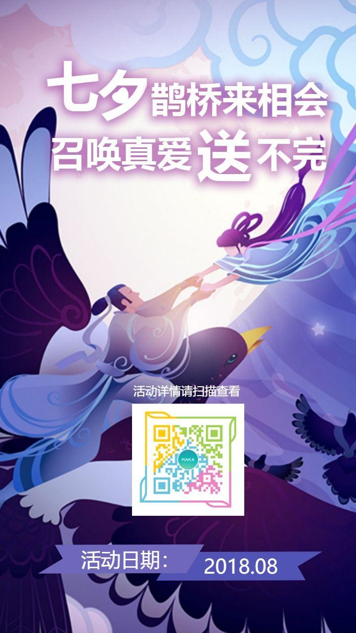 七夕促销海报