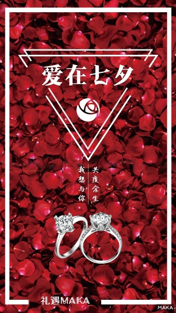 七夕-情人节主题-婚礼-婚戒-海报宣传