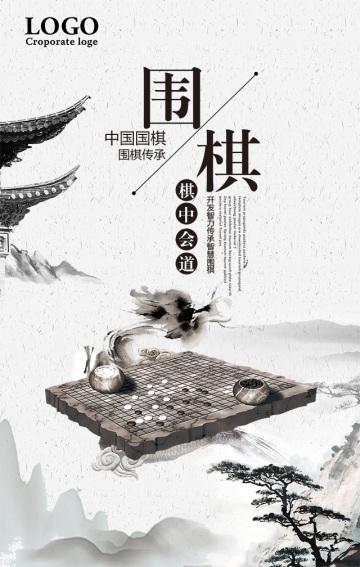 中国风围棋班暑期培训招生模板
