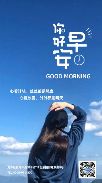 简约文艺早安你好早安问候日签海报