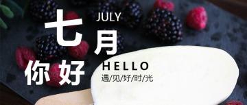 七月你好文艺清新公众号封面头条