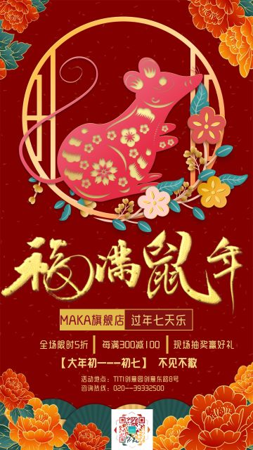 中国风剪纸红色新年春节年货产品促销宣传海报