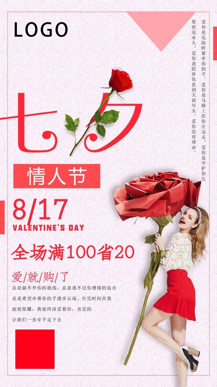 【七夕情人节22】七夕唯美浪漫活动宣传促销通用海报