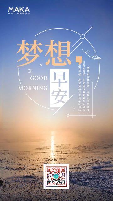 梦想正能量早安祝福早安心情日签