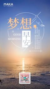 蓝色清新梦想正能量早安祝福早安心情日签