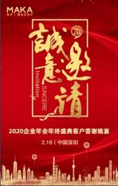 2020红色高端大气企业年会年终盛典会议邀请函晚宴客户答谢会H5