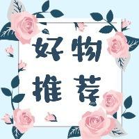 文艺小清新热卖好物种草促销活动宣传推广微信公众号封面小图