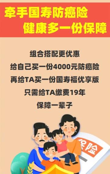 卡通手绘风格保险产品促销宣传H5