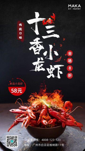 黑色扁平促销活动特色小吃手机海报
