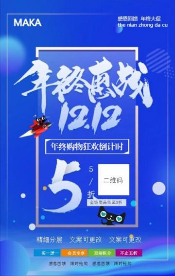 双十二促销 宣传 电商促销 双12促销、双十二活动、双十二商店促销
