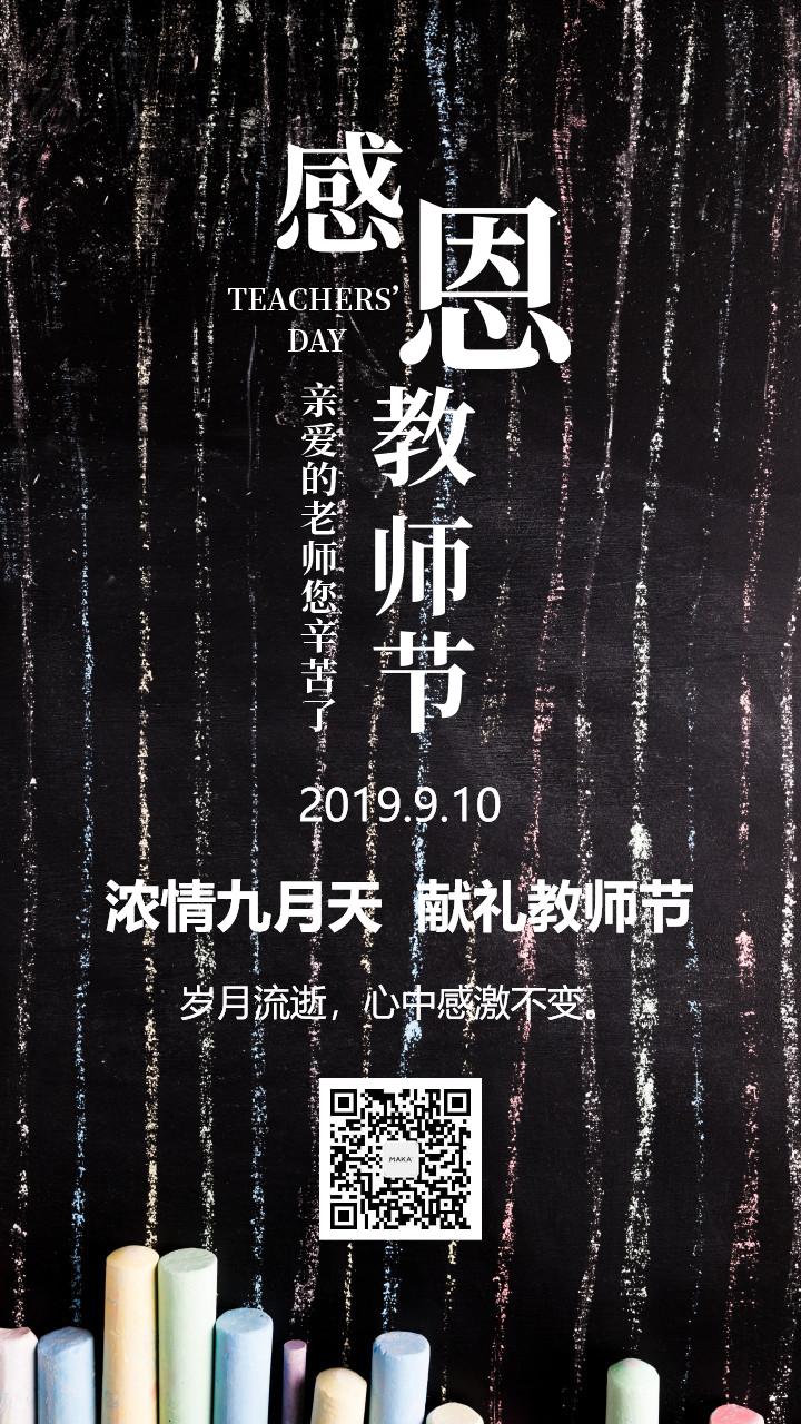 黑色现代扁平简约感恩教师节节日祝福贺卡海报