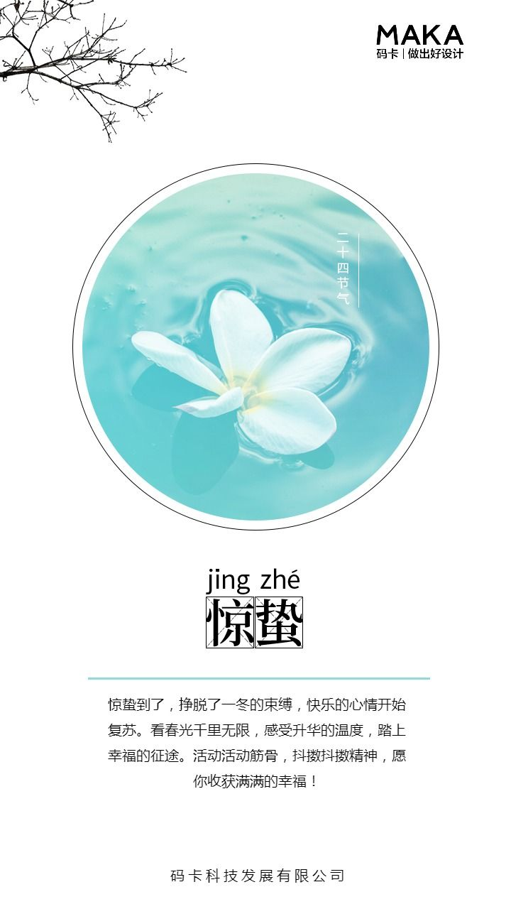 蓝色小清新惊蛰节气祝福日签图海报