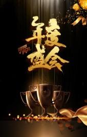 年度盛会年终盛典黑金颁奖典礼H5