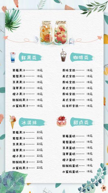 简约水果茶冰淇淋菜单价目表手机海报模板