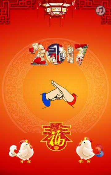 拜年 春节 除夕夜 初一