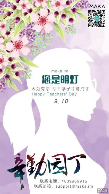 教师节9.10老师节日祝福宣传海报