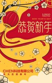 中国红元旦新年企业祝福贺卡H5