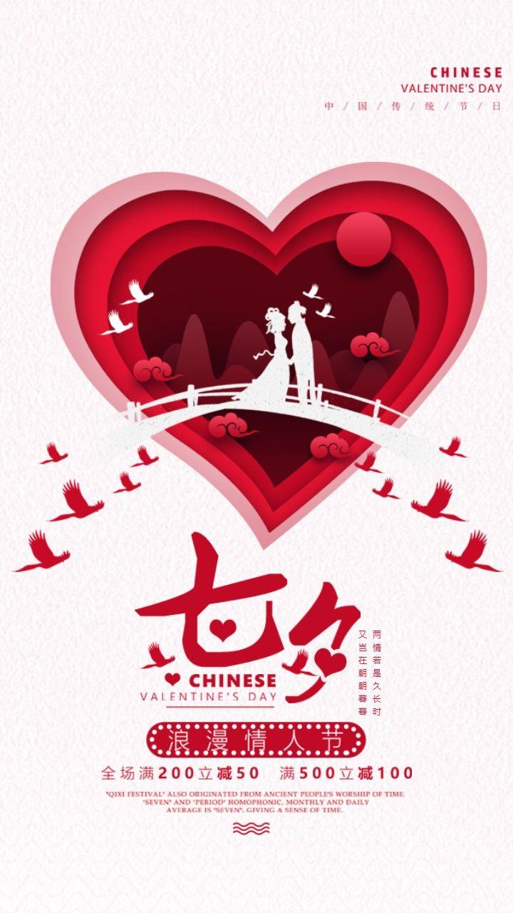 七夕 浪漫情人节海报