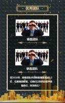 公司企业年终盛会年会峰会邀请函