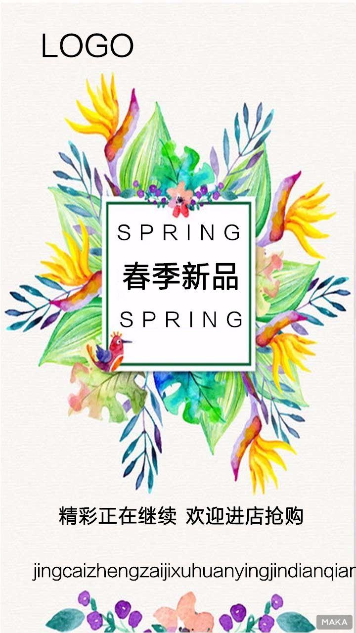 春季新品上市