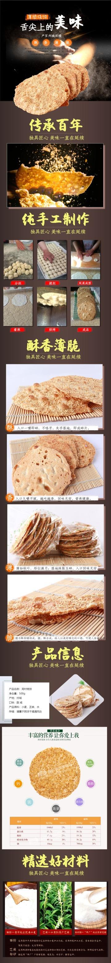 黑色简约大气百货零售零食小吃烧饼促销电商详情页